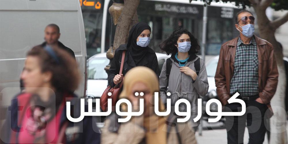 تونس..جائحة كورونا في أرقام