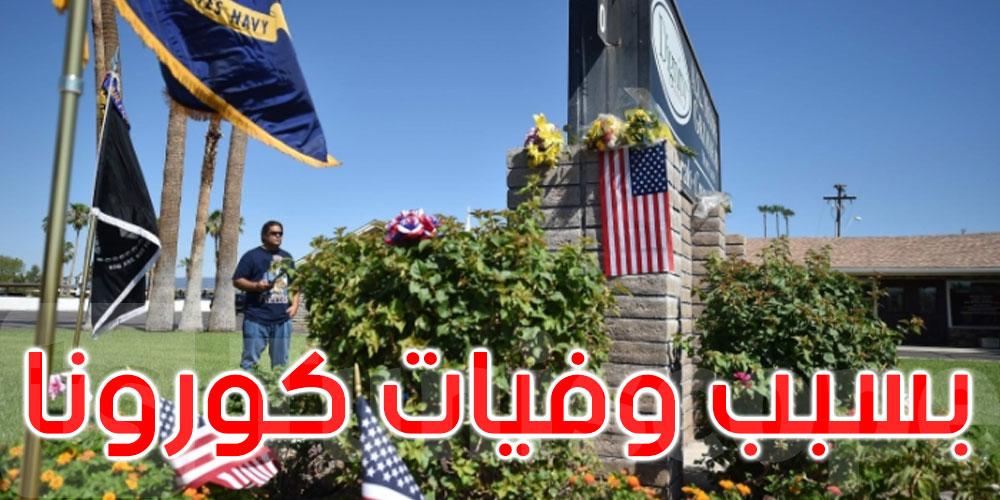يوم لن تنساه أمريكا: تنكيس الأعلام ودق الأجراس بعد تسجيل 500 ألف وفاة بكورونا