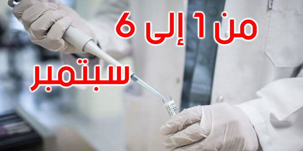 بنزرت: إصابة 16شخصا بالفيروس بينهم 4 إطارات شبه طبية
