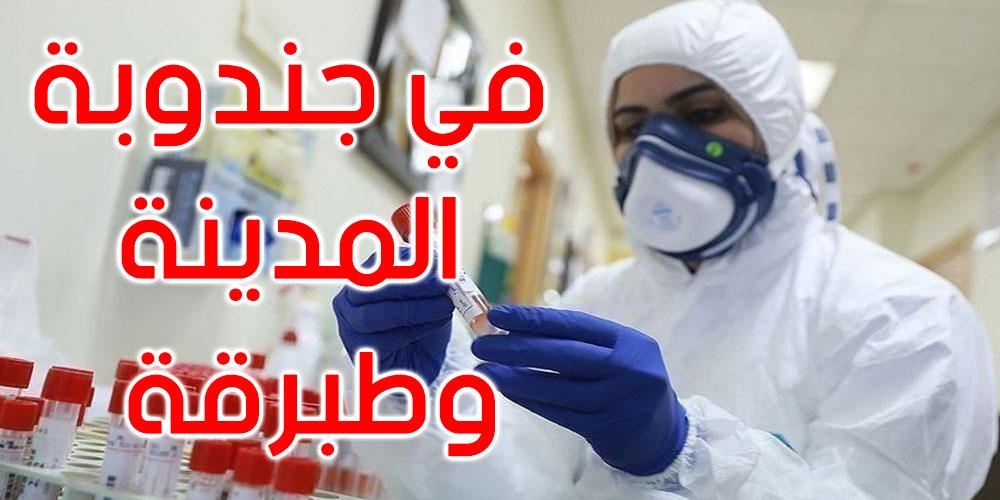 جندوبة: 12 إصابة جديدة بفيروس كورونا