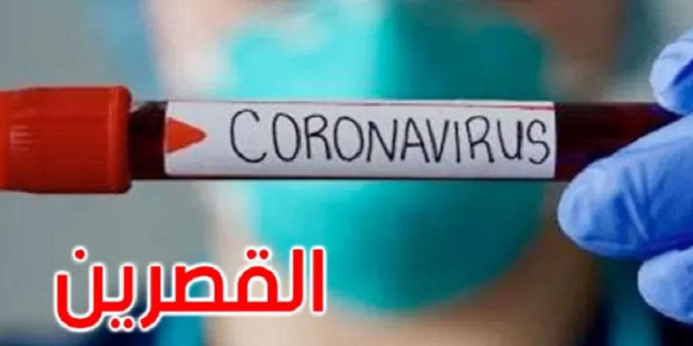 القصرين: تسجيل إصابة بكورونا في سبيطلة