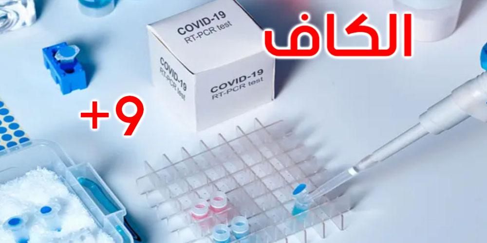 الكاف: تسجيل 9 إصابات محليّة جديدة بفيروس كورونا