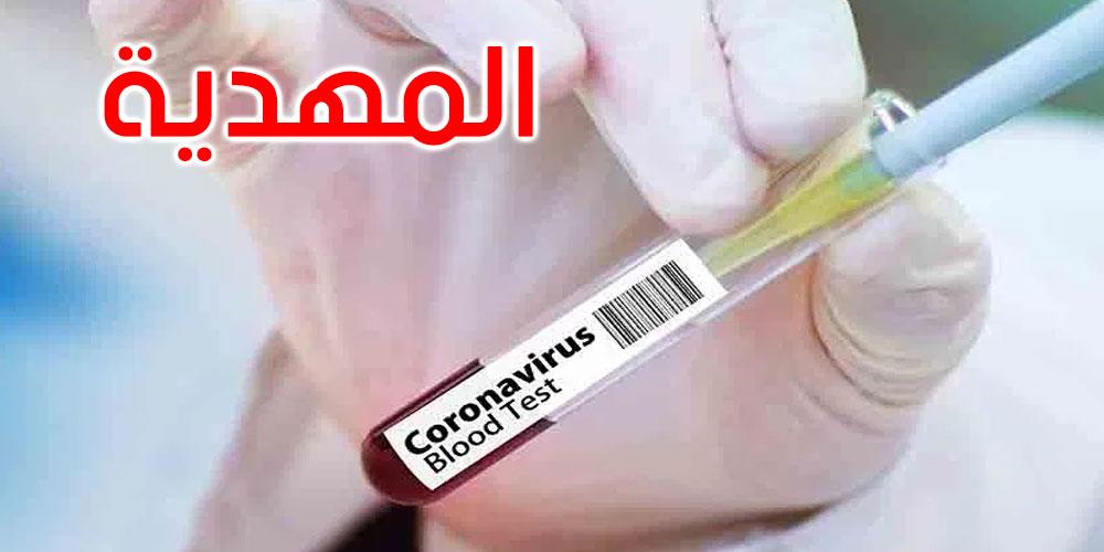 المهدية: تسجيل 3 إصابات جديدة بفيروس كورونا