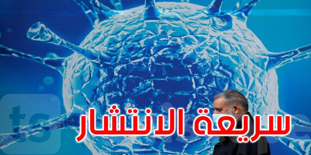 عضو لجنة مجابهة كورونا: السلالة البريطانية المكتشفة في تونس ستؤثر على الوضع الوبائي
