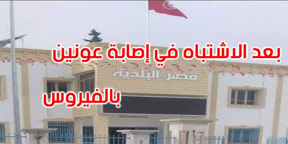 صفاقس: غلق بلدية ساقية الزيت بسبب كورونا