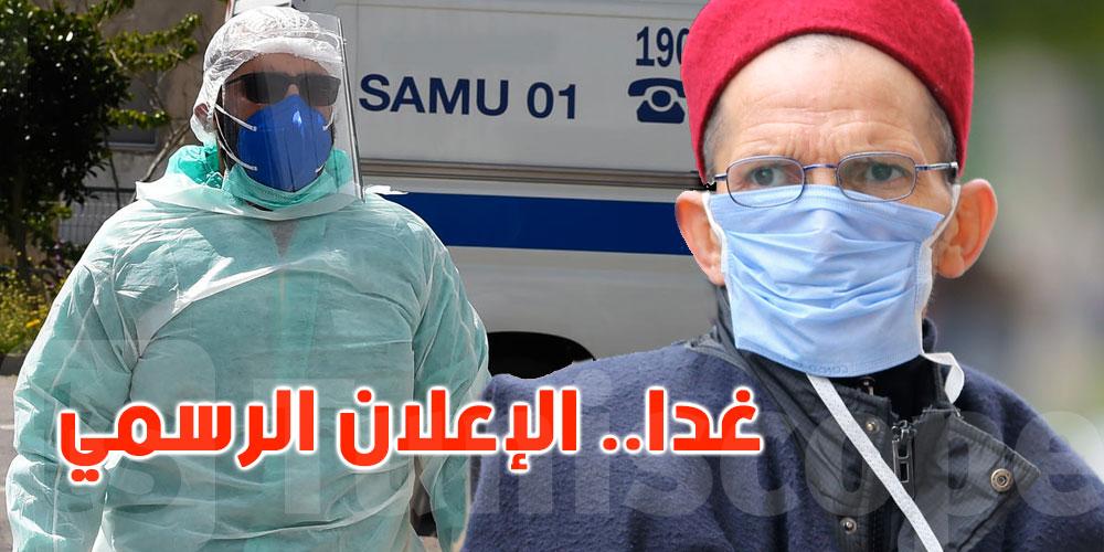 السلالة الجديدة من الكورونا غير موجودة، حسب المدير الجهوي للصحة