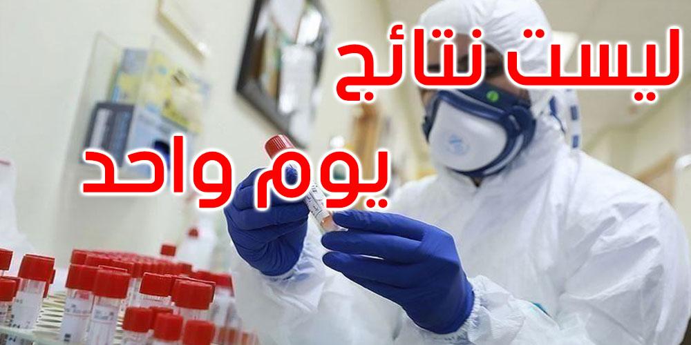 بن علية: 465 إصابة بفيروس كورونا هي حصيلة التحاليل المجراة خلال الفترة الماضية