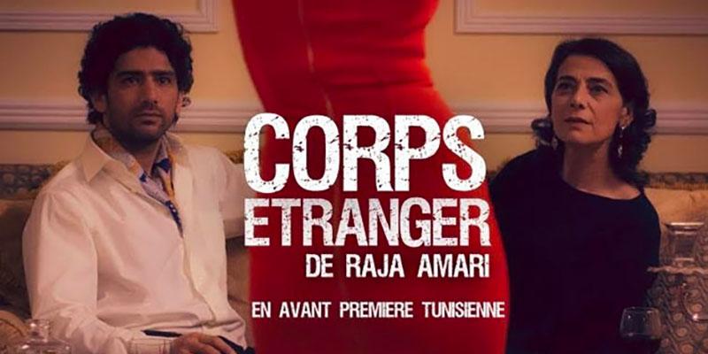 الفيلم التونسي جسد غريب حصرياً الليلة على MBC5