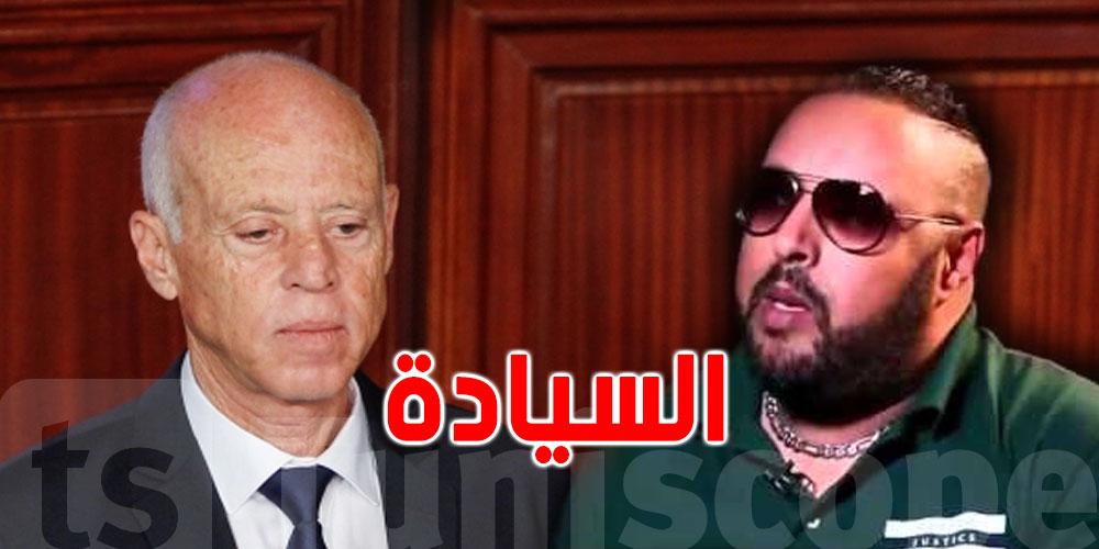 Dj Costa ''أنا قيس سعيّد الراب في تونس''