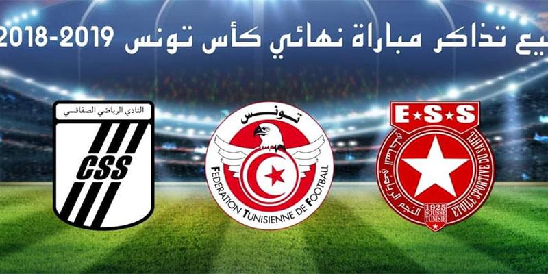 تفاصيل نقاط ومواعيد بيع تذاكر مباراة الدور النهائي لكأس تونس