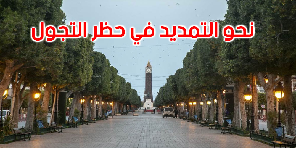 والي أريانة: من الوارد جدا التمديد في حظر التجول في تونس الكبرى