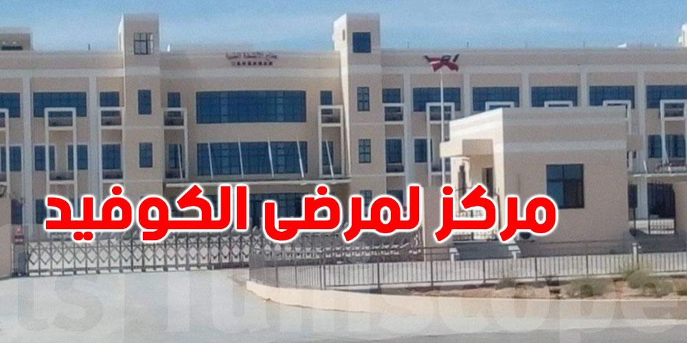 وزير الصحة: سيتمّ تحويل المستشفى الجديد بصفاقس إلى مركز لمرضى الكوفيد