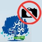 Des journalistes agressés au Congrès d'Ennahdha