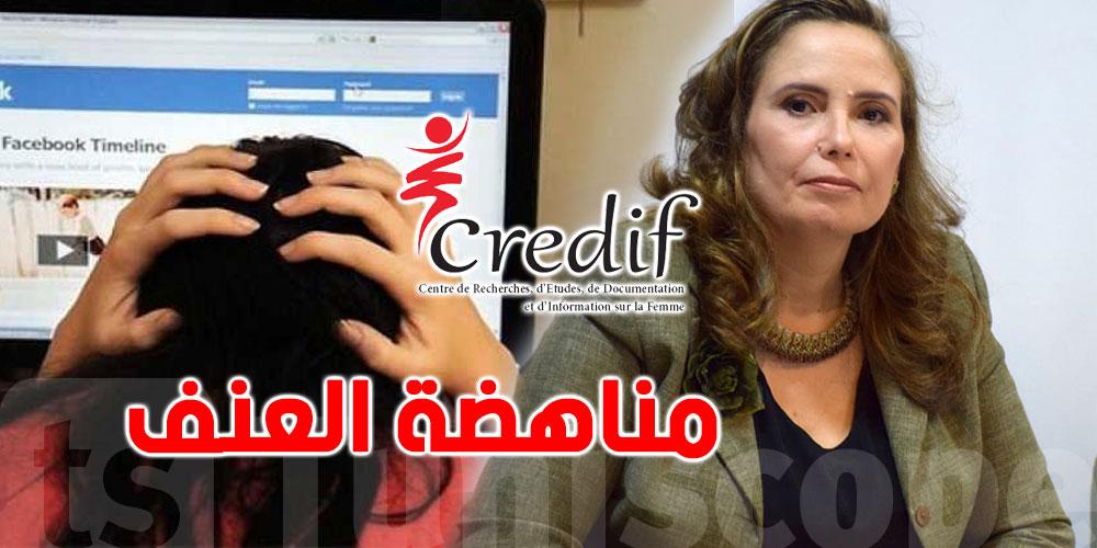 بالفيديو.. الكريديف يطلق ''العيادة الرقمية'' لتوعية النساء ومكافحة العنف الرقمي
