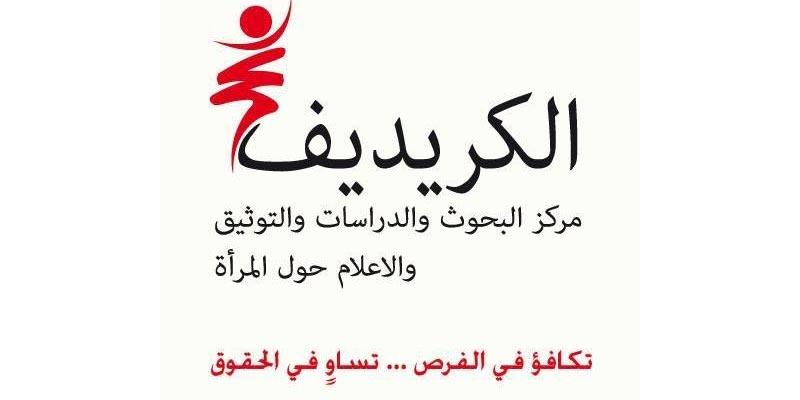 اتفاقية شراكة بين الكريديف والاتحاد الوطني للمرأة التونسية
