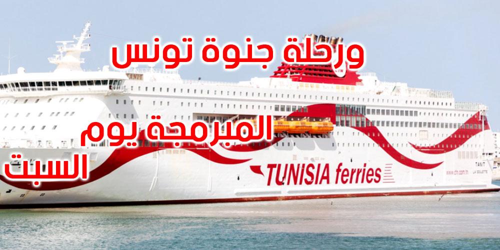 إلغاء سفرة السفينة قرطاج المبرمجة على خط تونس جنوة يوم غد