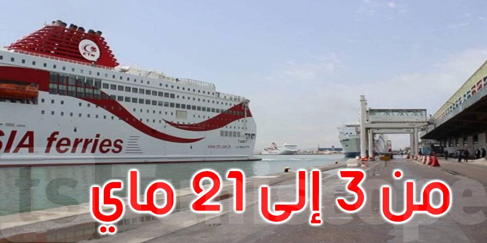 كورونا: وزارة النقل تعلن إيقاف حركة المسافرين على مستوى الوصول إلى ميناء حلق الوادي