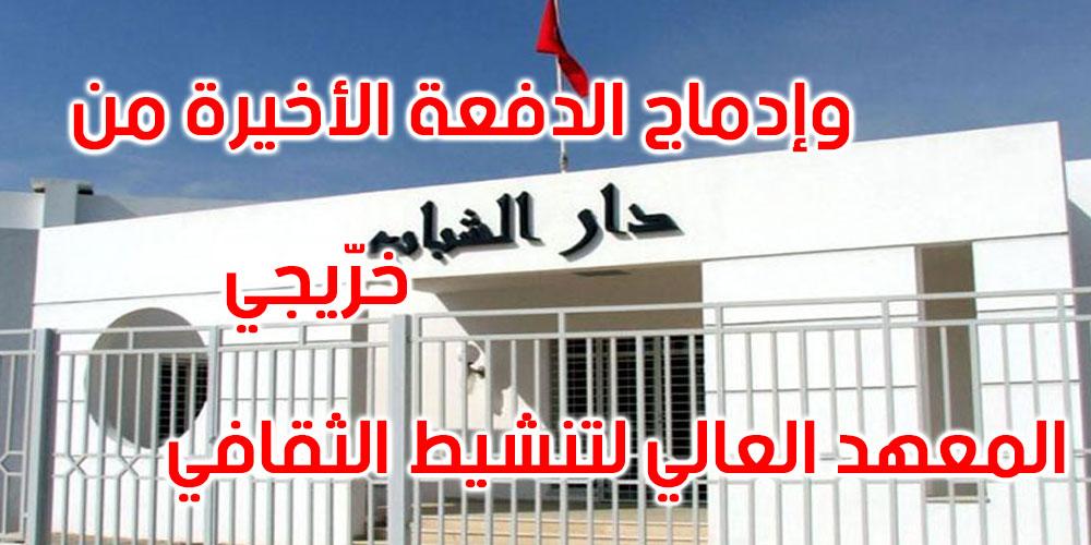 وزارة الثقافة: نلتزم بالسعي لتسوية وضعيات المنشطين بنظام الحصة الواحدة