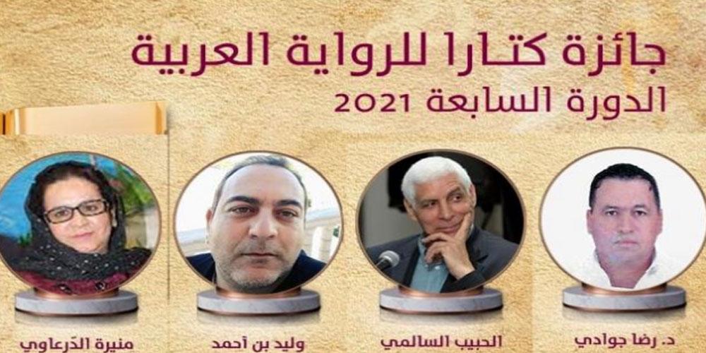 4  تونسيين ضمن الفائزين بجائزة 'كتارا' للرواية العربية