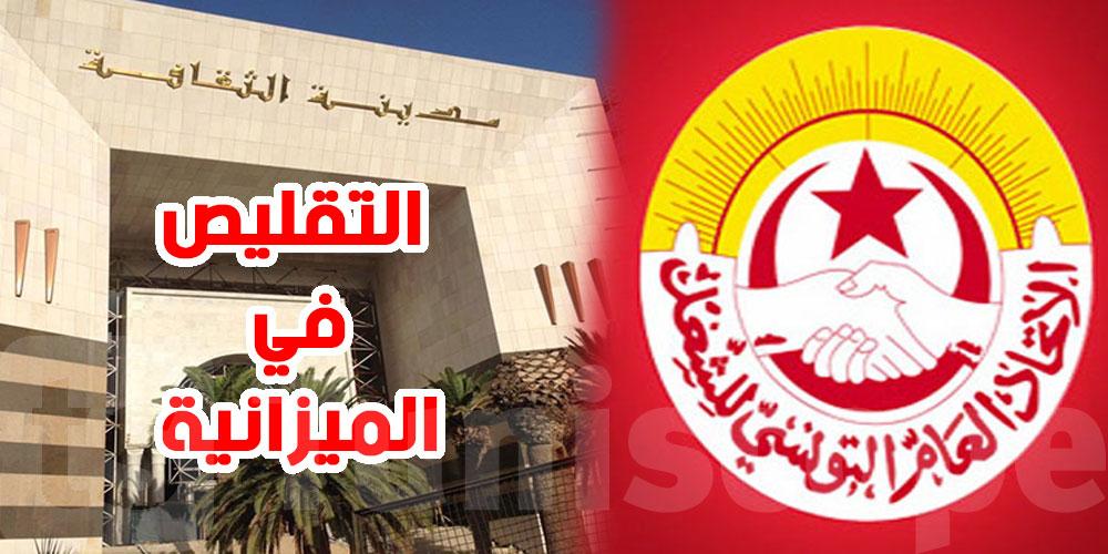 الجامعة العامة للثقافة تعبّر عن رفضها التقليص في ميزانية وزارة الشؤون الثقافية
