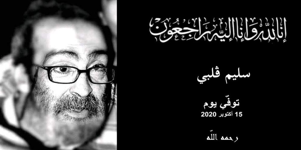 وزارة الثقافة تنعى الفنان المسرحي سليم قلبي