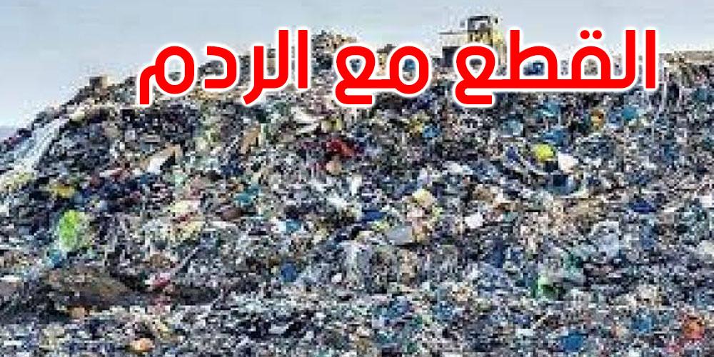 وزارة البيئة تقرر القطع مع ردم النفايات