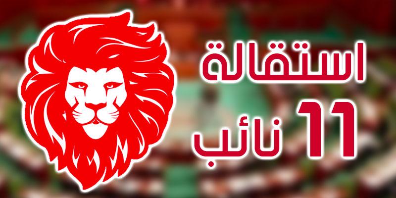 عاجل 11 نائب يستقيلون من قلب تونس