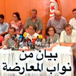بيان من 42 من نواب المعارضة الداعي لحل المجلس الوطني
