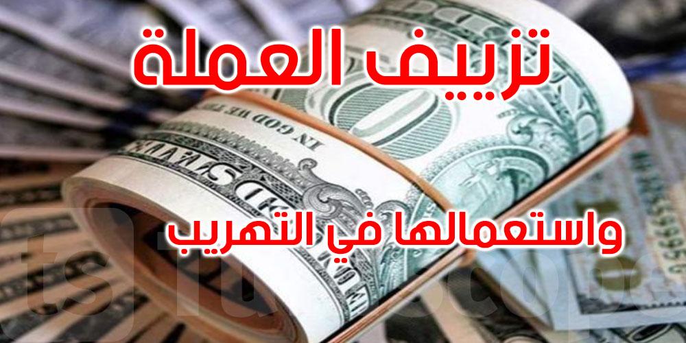 الكشف عن شبكة دولية تنشط في مجال التهريب وتزييف العملة الأجنبية 