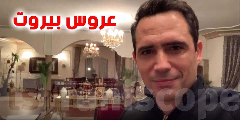 بالفيديو.. آخر مشهد لظافر العابدين بقصر ''عروس بيروت''