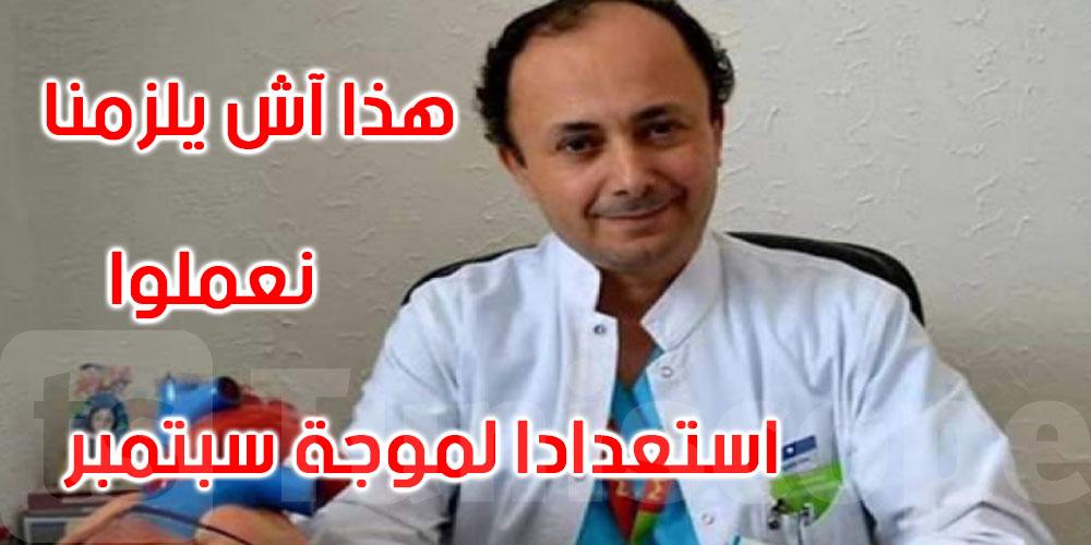د.لهيذب: بدينا نسجلو في تراجع طفيف في الإصابات بالفيروس لكن...