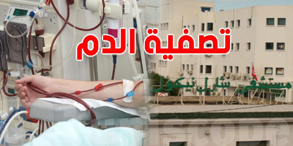 المواطن ديما الضحيّة..توقّف تصفية الدم في شارل نيكول