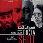 Mention spéciale du Jury du Festival Méditerranéen de Annaba à Fatma Ben Saidane