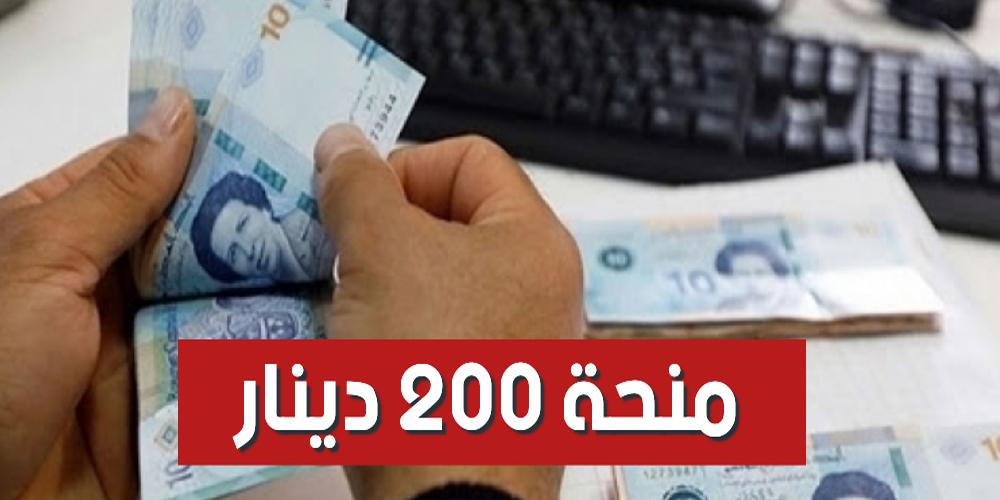 التمديد في التسجيل للحصول على مساعدات الـ200 دينار