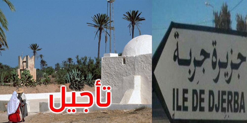تأجيل الإضراب العام بجزيرة جربة