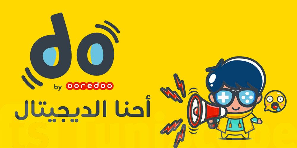 DO ، العرض الجديد 100%رقمي من Ooredoo