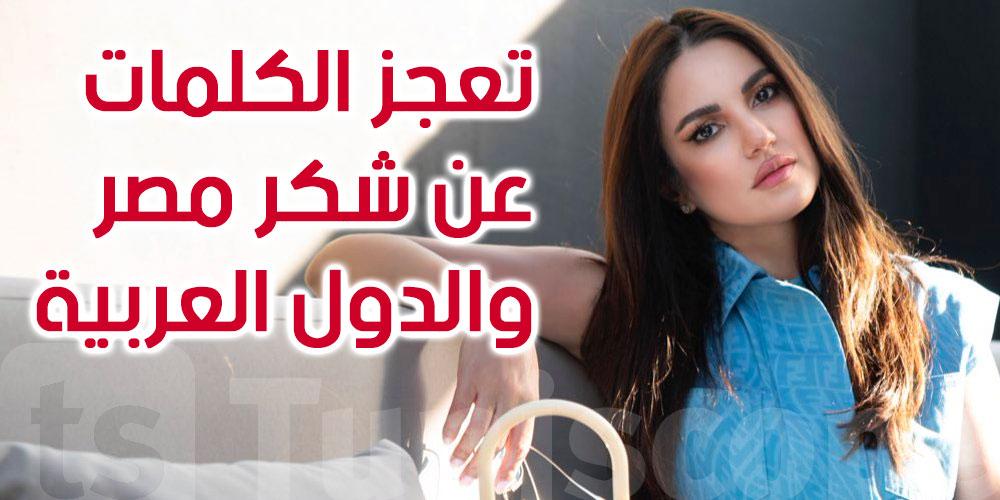 درة: تعجز الكلمات عن شكر مصر والدول العربية لمساعدتهم بلدي تونس