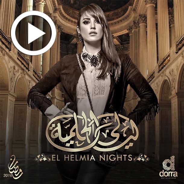 En vidéo : Dorra Zarrouk dans Layali El Helmeya 6