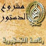 ملاحظات رئاسة الجمهورية حول فصول مشروع دستور الجمهورية التونسية