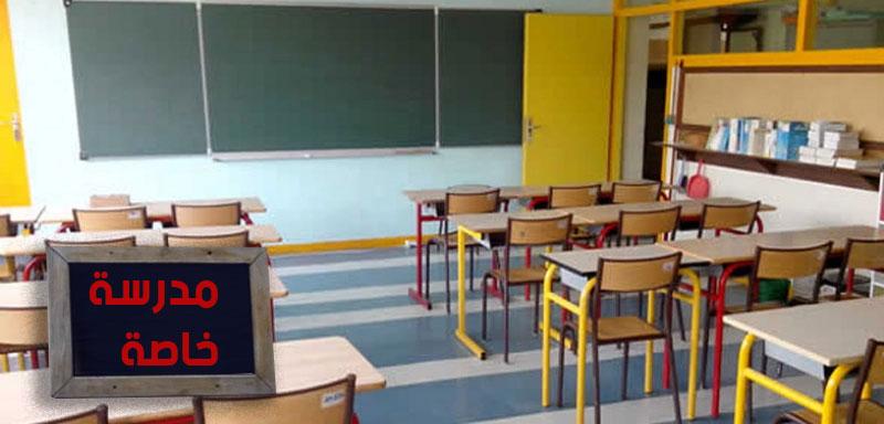 مديرو المدارس الخاصة يستنكرون منع الحضانة والدروس الخصوصية