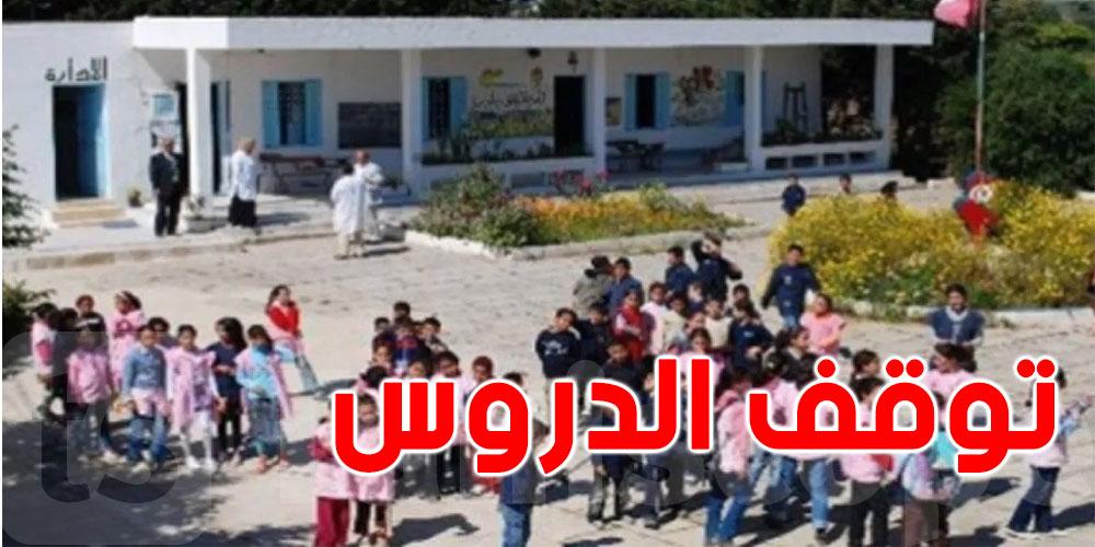 توقّف الدروس بمدرسة في دوّار هيشر إثر مخالطة تلميذين لمصاب