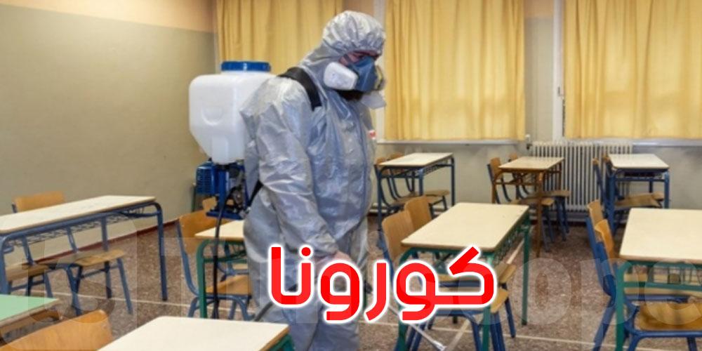 منوبة: غلق مدرسة ابتدائية بعد إصابة 10 معلمين بفيروس كورونا