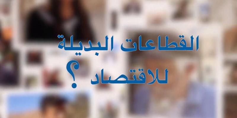 بالفيديو: ما يعرفه التونسي عن الاقتصاد البديل ؟