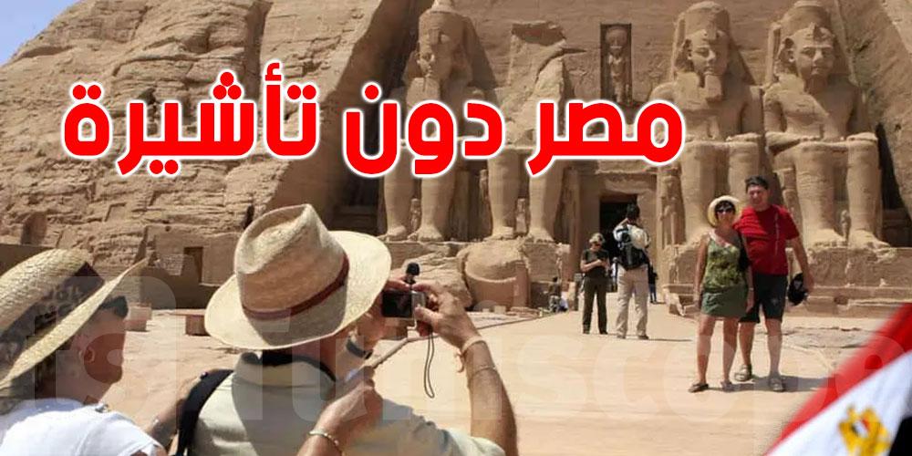 إلغاء التأشيرات نحو مصر