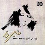 Fairouz a lancé son nouvel album, il y a quelques heures