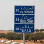 Sfax : Grève à l'hôpital d'El Hancha suite à une agression