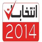 الهيئة الفرعية عن دائرة تونس 1 تستدعي عدل منفذ لفتح صناديق الإقتراع