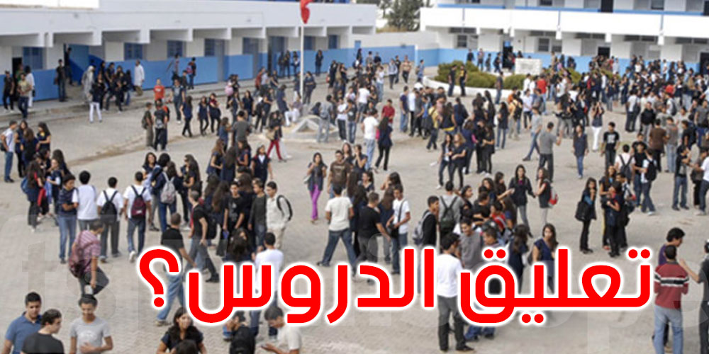 جامعة التعليم الثانوي تدعو إلى تعليق الدروس لعشرة أيام