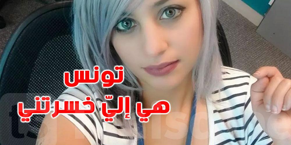 آمنة الشرقي: ''مانمسّخش روحي بالحبس وتونس خسرتني مش انا خسرتها''
