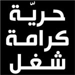 Bizerte : Manifestation des demandeurs d'emploi devant le bureau de l'emploi